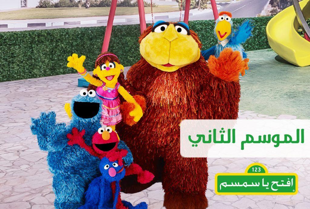 Iftah Ya Simsim season 2